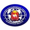 Челябинское отд. Русское географическое общество