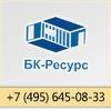 """Блок-контейнеры ООО """"БК-Ресурс"""" (Москва)"""