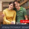 Лучшие грузчики в Москве и Санкт-Петербурге