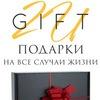 GIFT2U Подарки на все случаи жизни
