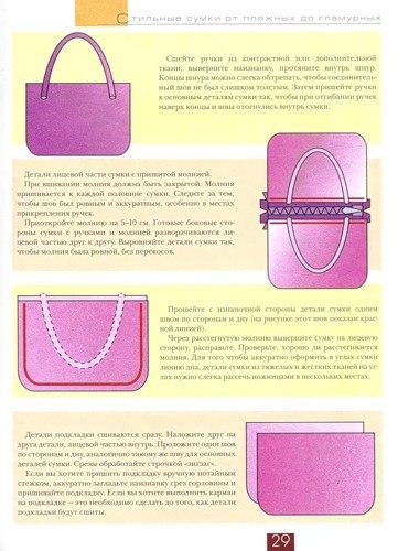 Как сшить сумкуклатч 68