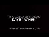Приглашение на Nirvana Unplugged in Moscow от Rare