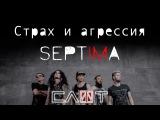 СЛОТ - SEPTIMA-FILM (Часть II - Страх и агрессия) - ALL STAR TV 2016