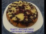 Рецепт: ВКУСНЫЙ ПИРОГ -  сметанник с ягодами!