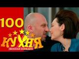 Кухня - Кухня - 100 серия (5 сезон 20 серия) [HD]