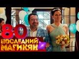 Последний из Магикян - Последний из Магикян 80 серия (20 серия 5 сезон) HD (Комедийный сериал)