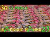 Распаковка 30 Упаковок ШОПКИНС Сезон 2 на 12 Штук Ищем Ограниченный Выпуск SHOPKINS Season 2