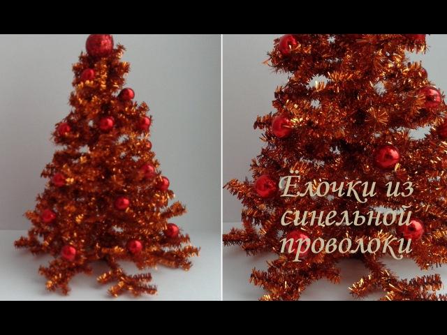 Ёлочки из синельной проволоки к Новому году своими руками Сама Я mk