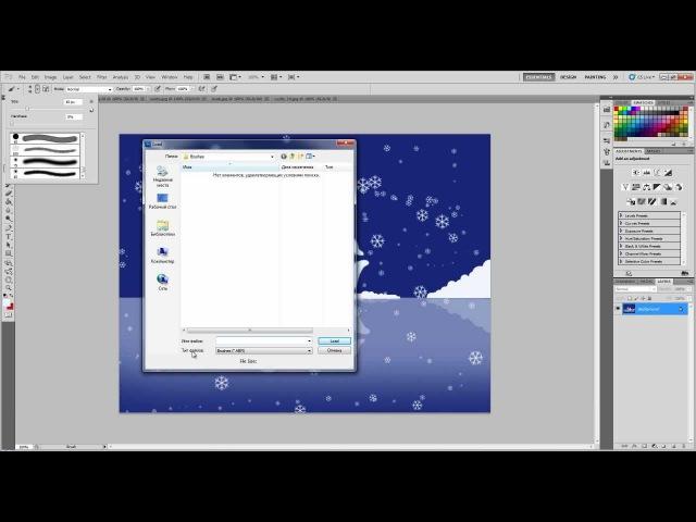 2 урок - Изучаем Photoshop за 7 дней