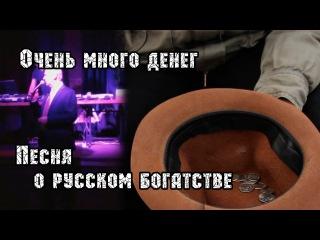 Очень много денег. Песня о русском богатстве | МеждоМедиа Групп
