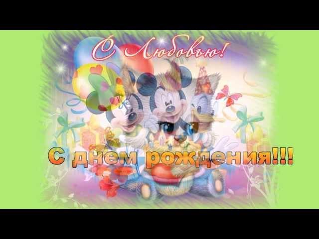 С днем рождения детская видео открытка поздравление с праздником
