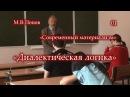Современный материализм 01 Диалектическая логика М В Попов