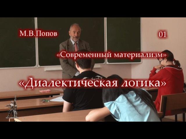 «Современный материализм» - 01. «Диалектическая логика». М.В.Попов