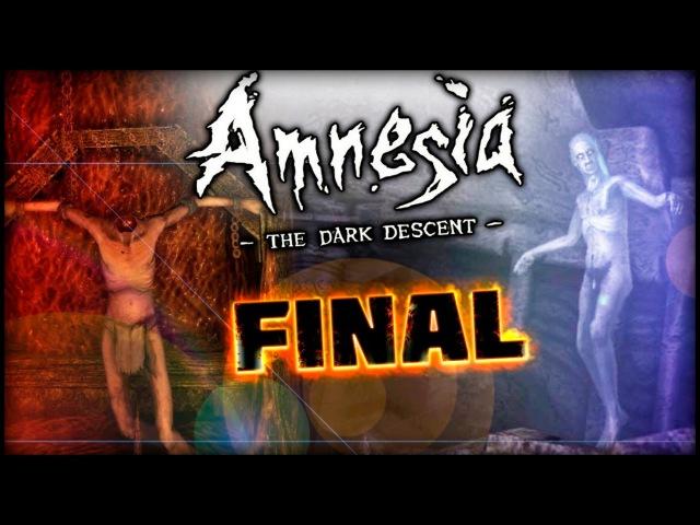 Финал Amnesia: The Dark Descent — Лицом к лицу