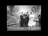Зимушка зима - Раиса Неменова - 1964 - With lyrics