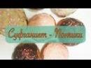 Как сделать суфганиет / пончики - Пара пустяков