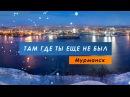 Там, где ты еще не был Мурманск
