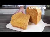 Хлебопечка REDMOND M1907. Рецепты в хлебопечке #1: Карельский хлеб с паприкой