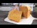 Хлебопечка REDMOND M1907 Рецепты в хлебопечке 1 Карельский хлеб с паприкой