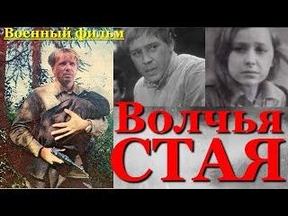 Потрясающий военный фильм ВОЛЧЬЯ СТАЯ.Экранизация.Советские военные фильмы о ВОВ
