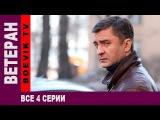 Ветеран фильм все серии русские боевики криминал смотреть онлайн сериал boevik veteran