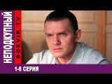 Неподкупный 1-8 серия фильм HD Русские боевики 2015 криминал детектив boevik nepodkupnyy