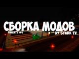 СБОРКА GTA-STARK [НА 10.000 просмотров][Уникальная]