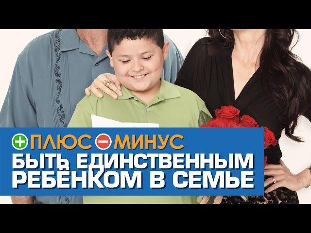 Плюсы и Минусы БЫТЬ ЕДИНСТВЕННЫМ РЕБЁНКОМ