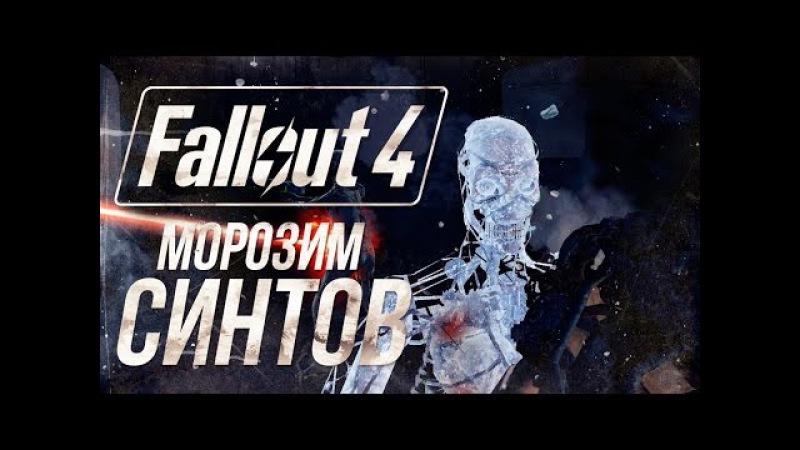 Морозим Синтов - Fallout 4 6