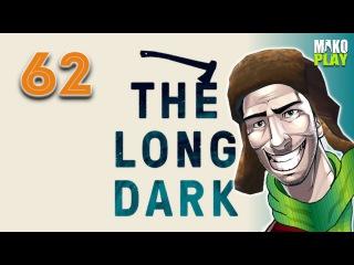 The Long Dark | ПУТЬ К ВОЛЧЬЕЙ ГОРЕ ► Часть 62