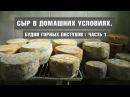 ОТДЫХ НА ТЕНЕРИФЕ | Козий сыр по старинному рецепту. Традиции Испании ч.1 | КАНАРСКИЕ ОСТРОВА