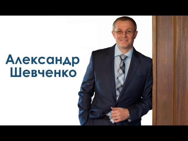 Пастор Александр Шевченко - О разделении на деноминации