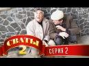 Сериал Сваты 2 2-ой сезон, 2-я серия, комедийный фильм - сериал, юмор для всей семьи
