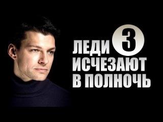 Леди исчезают в полночь / Шок  Юрочка 3 серия  (2015) Детективный триллер сериал