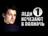 Леди исчезают в полночь / Шок  Юрочка 1 серия  (2015) Детективный триллер сериал