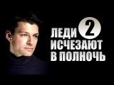 Леди исчезают в полночь / Шок  Юрочка 2 серия  (2015) Детективный триллер сериал