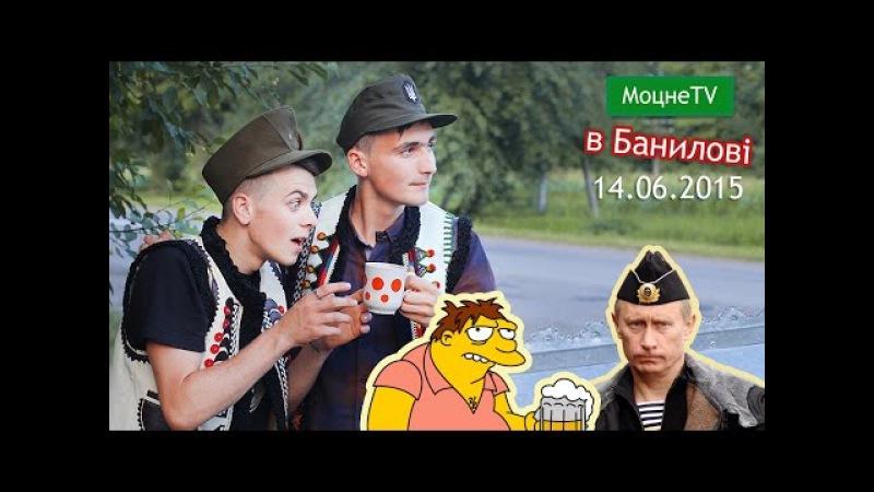 МоцнеTV vs. Банилів