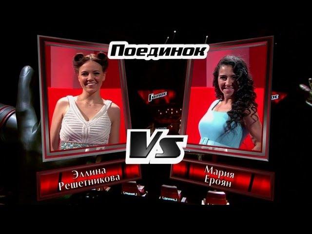 Эллина Решетникова и Мария Ероян «All About That Bass» - Поединки - Голос - Сезон 4