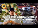 Блогер GConstr заценил ТОПот Сокола ТОП 5 Нетрадиционных Ново От SokoL off TV