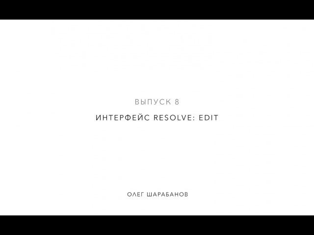DaVinci Resolve 08: Интерфейс Resolve, Монтаж