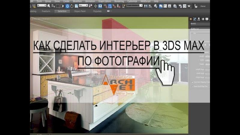 Как сделать интерьер в 3ds Max по фотографии Делаем стены в 3ds Max по фотографии
