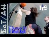 Wall Ball. Техника выполнения бросков мяча CROSSFIT. БаТ/АН Выпуск XII Кроссфит для начинающих
