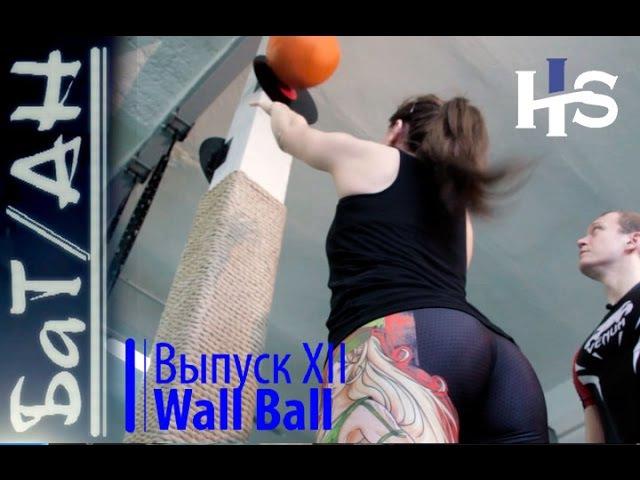 Wall Ball Техника выполнения бросков мяча CROSSFIT БаТ АН Выпуск XII Кроссфит для начинающих
