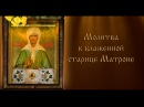 Молитва к блаженной старице Матроне (с текстом)