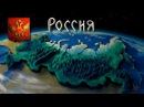 Мульти-Россия. Все серии 3