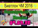Биатлон. ЧМ 2016. Индивидуальная гонка 09.03.16. Женщины. Прямая трансляция из Норвегии