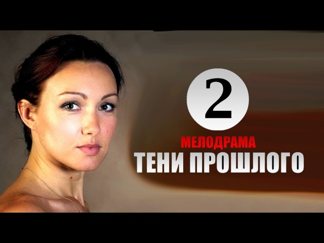 Тени прошлого - 3-4 серии (2015)
