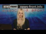 Новороссия. Сводка новостей Новороссии (События Ньюс Фронт)/ 19.09.2015 / Roundup News Front ENG SUB