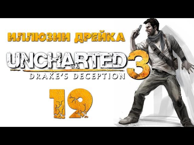 Uncharted 3: Иллюзии Дрейка (Drake's Deception) - Глава 17: Безбилетный пассажир [19] PS4