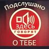 Подслушано Кировский район Самара